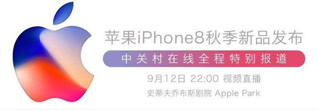 苹果iPhone 8  iPhone 8 p  iPhone X 如期而至