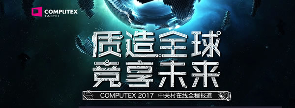 台系企业怎么了?电脑展被国际厂抢头条
