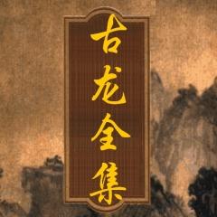 古龙小说全集精装收藏版 迅雷下载