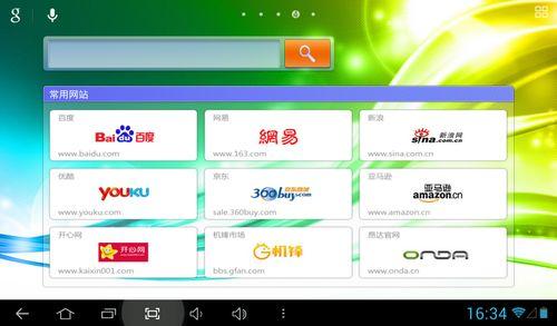 昂达平板发布全新UI界面体验升级