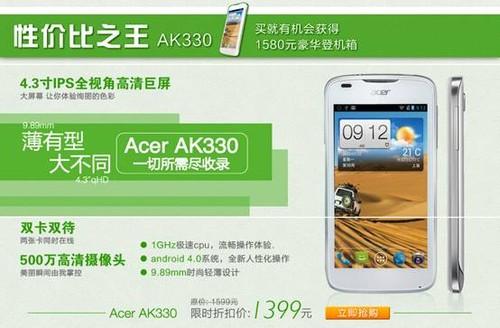千元智能机新王者宏碁手机AK330