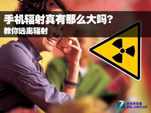 手机辐射真有那么大吗? 教你远离辐射
