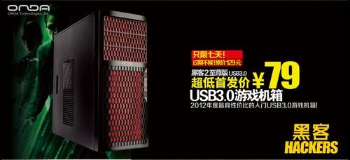 昂达外设新品发布多款热卖产品限期7天超低价发售