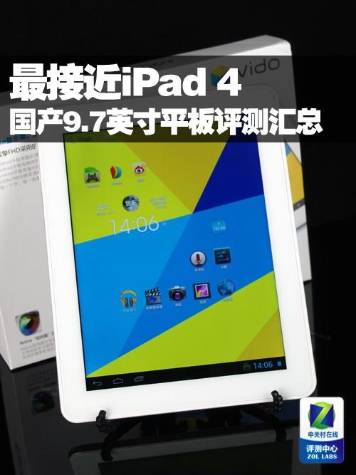 最接近iPad 4 国产9.7英寸平板评测汇总