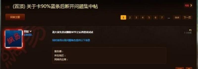 读进度条90%不动 魔兽世界国服bug再现 (4/4)