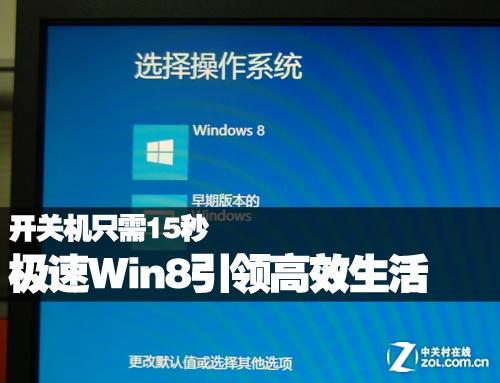 开关机只需15秒 极速Win8引领高效生活