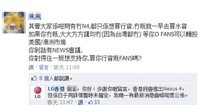 LG公司透露:Nexus 4将会在香港上市