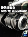最优质套头 富士XF18-55mm镜头评测