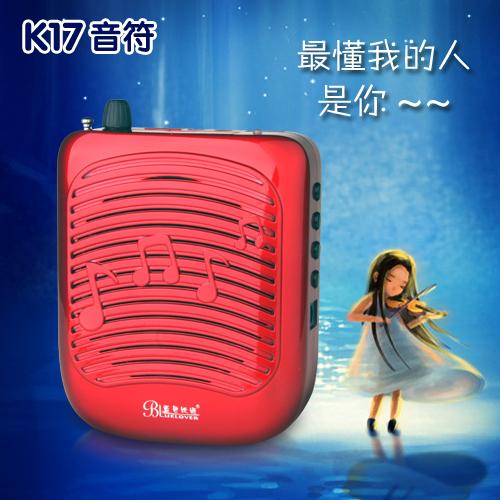 蓝色妖姬K17扩音器,最懂我的人是你