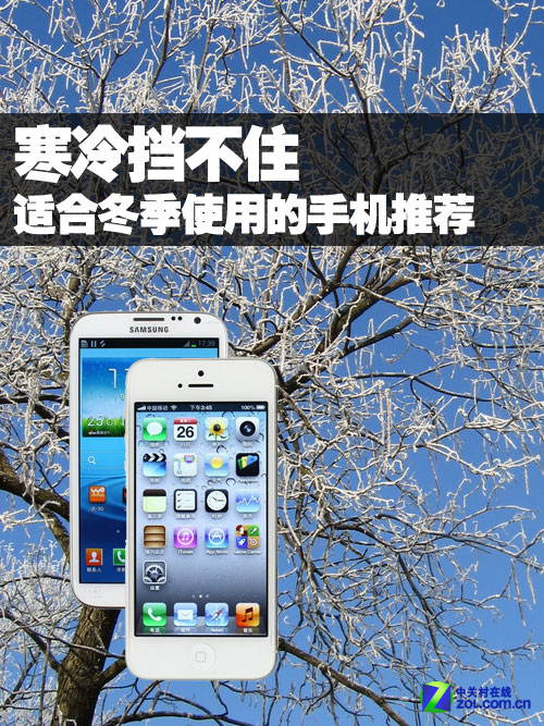 寒冷挡不住 适合冬季使用的四类手机推荐