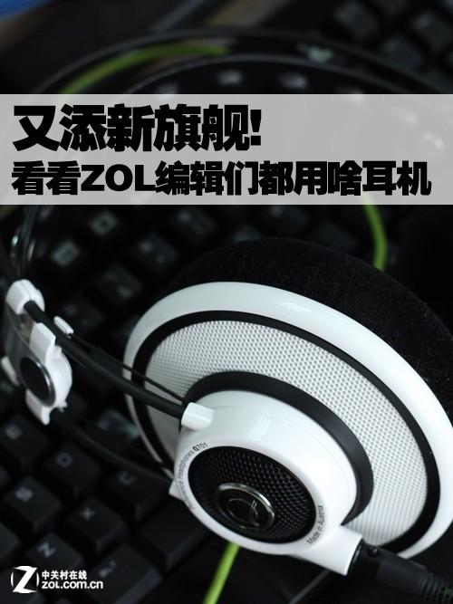 又添新旗舰! 近期ZOL编辑们都用啥耳机