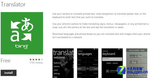 必应翻译(Bing Translator)更新至2.5版 支持Windows Phone 8