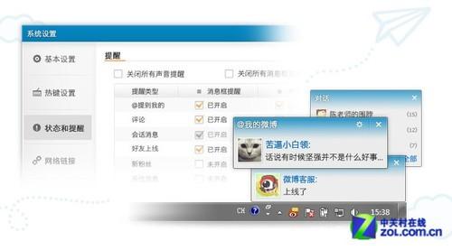 11.27佳软推荐:微博桌面2.0.9