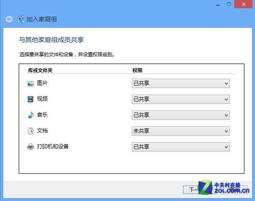 Win8大百科23期:Win8家庭组/文件共享