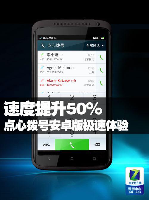 速度提升50% 点心拨号安卓版极速体验