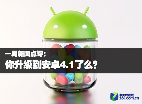 一周新闻点评:你升级到安卓4.1了么?