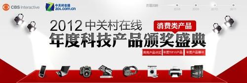 2012年ZOL年度科技产品评奖入围名单公布