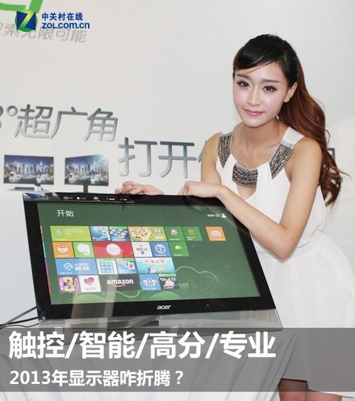 CES2013预测 触控时代显示器咋折腾