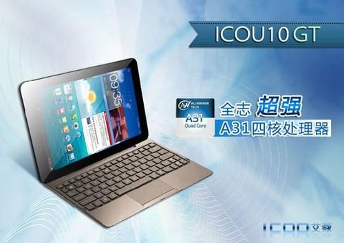 1099元艾蔻四核超级板ICOU10GT超强装备