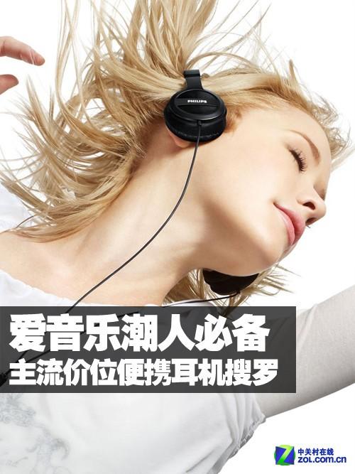 爱音乐潮人必备 主流价位便携耳机搜罗