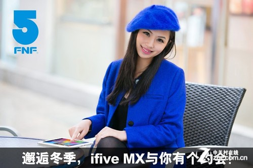 邂逅冬季 五元素ifive MX与你有个约会!