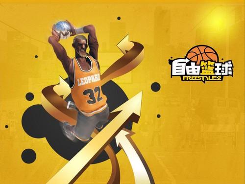 世纪天成宣布代理街头篮球2 定名《自由篮球》