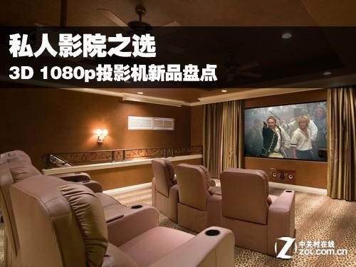 私人影院之选 3D 1080p投影机新品盘点