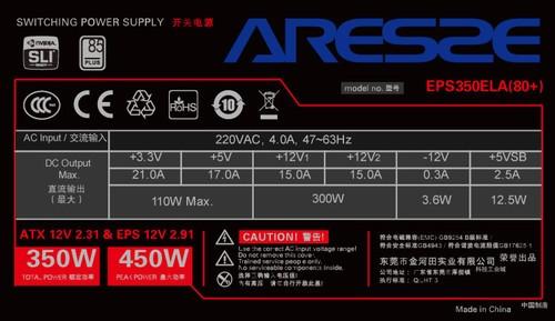 2013最新款阿尔萨斯电源350W到底怎么样?