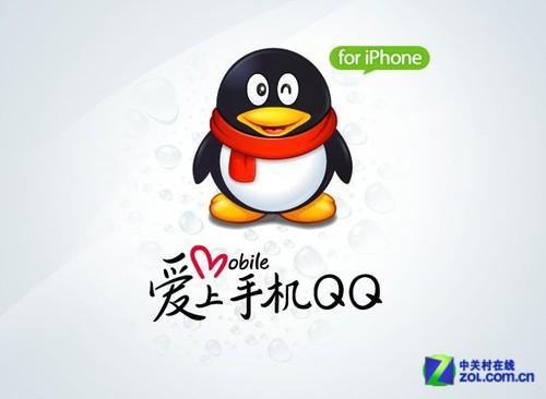 """网购iPhone在线""""QQ尾巴"""" 谨防密码被盗"""