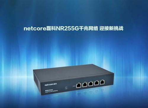netcore磊科NR255G千兆网络迎接新挑战