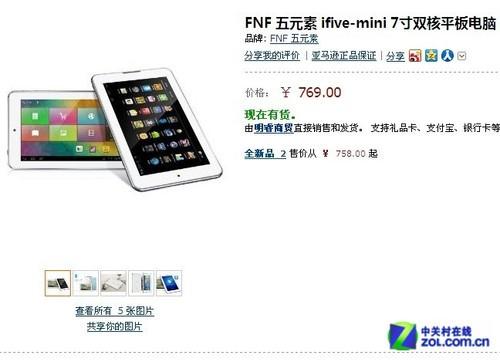 五元素ifive mini双核亚马逊现售769元