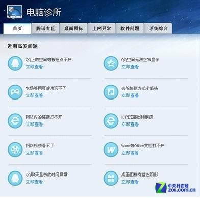 性能全面升级 电脑管家7.4正式版发布
