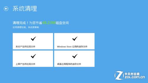 Win8软件精选: