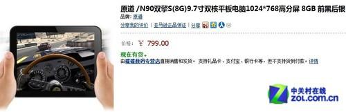9.7英寸双核 原道N90双擎S亚马逊799元