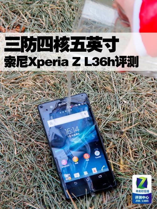 三防四核五英寸 索尼Xperia Z L36h评测