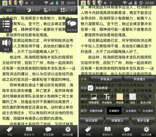 1.11安卓应用推荐:顶级原创文学阅读器