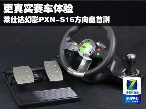 更真实赛车体验 莱仕达幻影PXN-S16首测