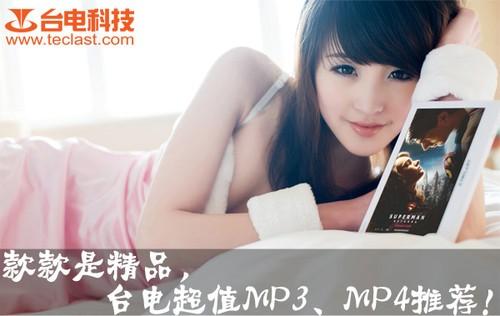 款款是精品!台电超值MP3、MP4推荐
