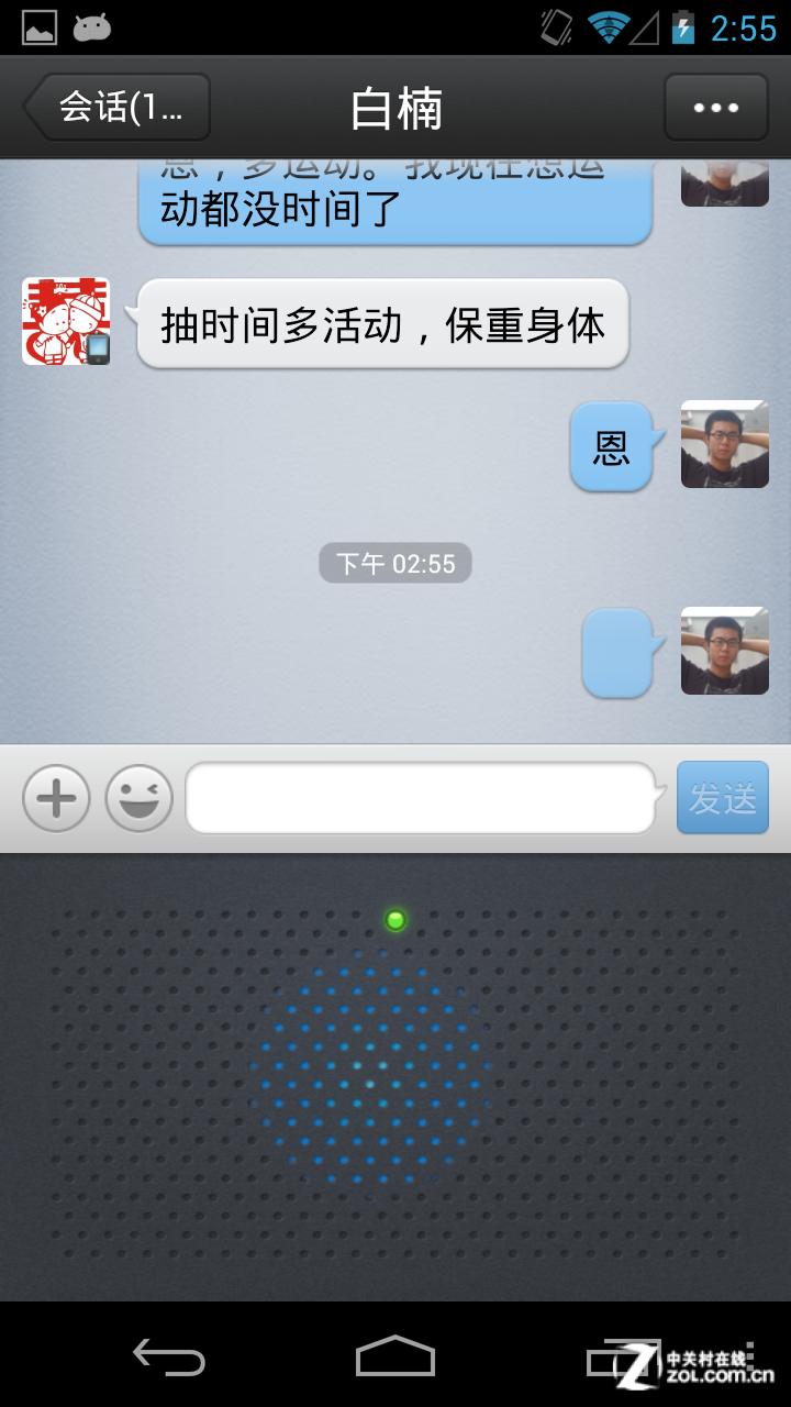 手机qq2013聊天背景图片大全 手机qq2013预览图