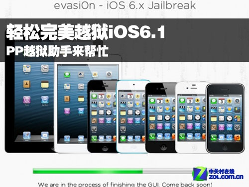 轻松完美越狱iOS6.1 PP越狱助手来帮忙