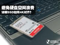 "SSD如何4K对齐?编辑破解硬盘被""吃""迷局"