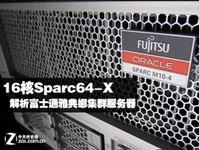 16核Sparc 解析富士通雅典娜集群服务器