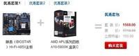 映泰Hi-Fi A85X京东套装优惠促销