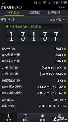 四核MT6589+Android 4.1 TCL P600评测