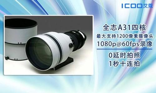 500萬像素艾蔻4核平板ICOU10無敵攝拍