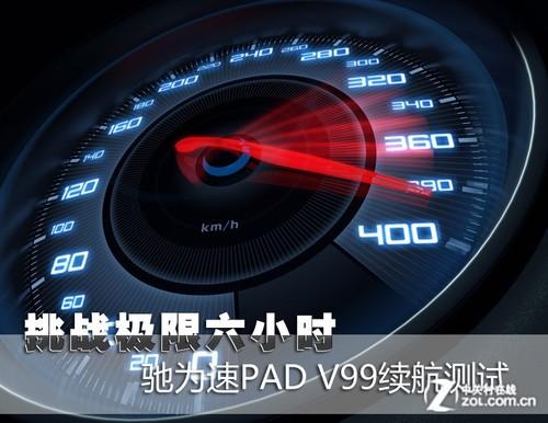 挑战极限六小时 驰为速PAD V99续航测试