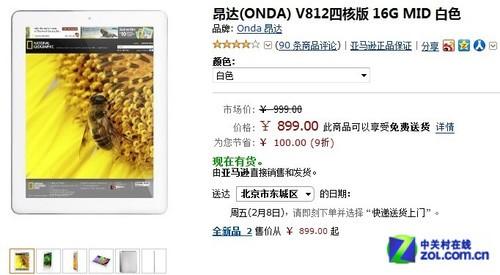 昂达V812四核版亚马逊最新报价899元