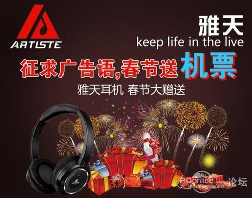 春节安心回家征求最佳广告语-雅天春节期间送机票