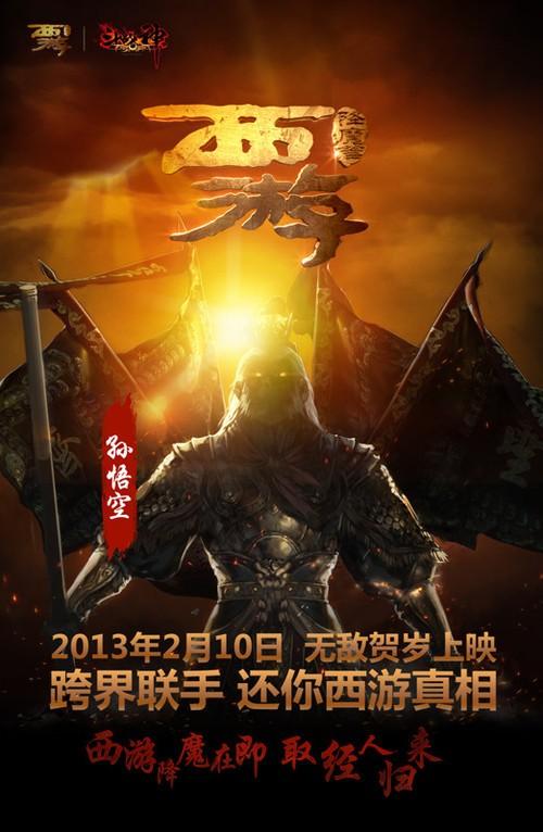 """《西游·降魔篇》""""孙悟空""""概念海报"""