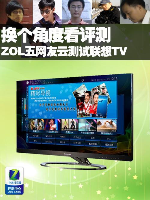 换个角度看评测 ZOL五网友云测试联想TV